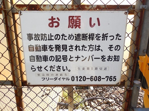 京急本線の生麦第五踏切@横浜市神奈川区d