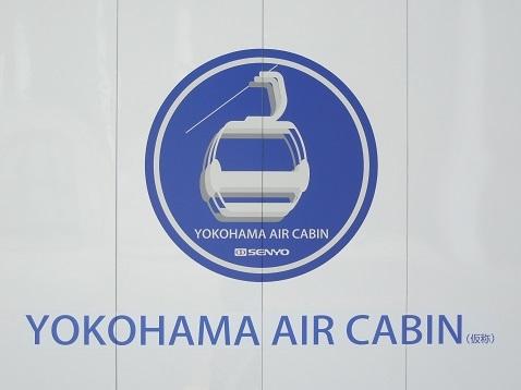 ヨコハマ・エア・キャビンのロゴとマークb
