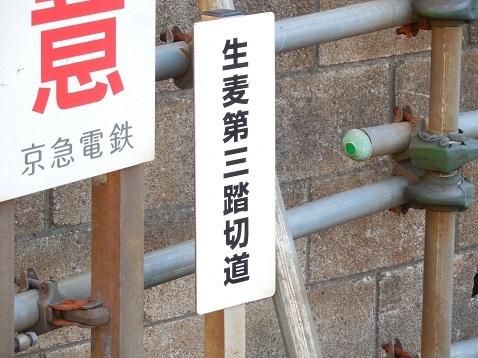 京急本線の生麦第三踏切道@横浜市神奈川区b