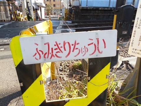 京急鶴見第四踏切道@横浜市鶴見区f
