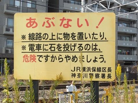 横浜線の入江踏切@横浜市神奈川区f