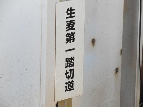 京急本線の生麦第一踏切道@横浜市鶴見区b