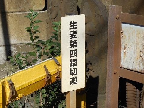 京急本線の生麦第四踏切道@横浜市鶴見区c