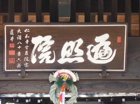 京急本線の生麦第四踏切道@横浜市鶴見区b