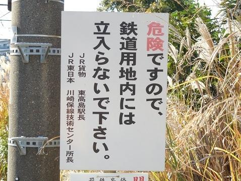 高島線の千鳥橋踏切@横浜市神奈川区e