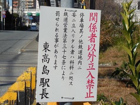高島線の千鳥橋踏切@横浜市神奈川区c