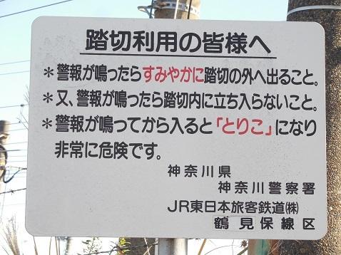 高島線の千鳥橋踏切@横浜市神奈川区d