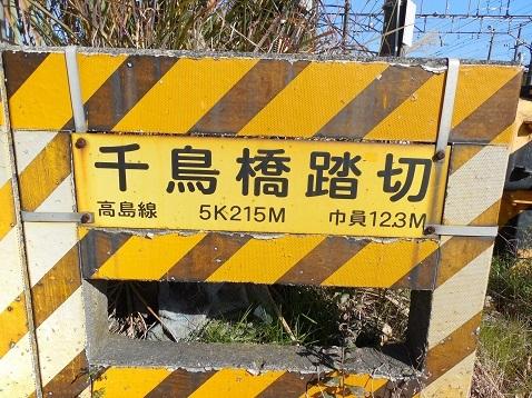 高島線の千鳥橋踏切@横浜市神奈川区b