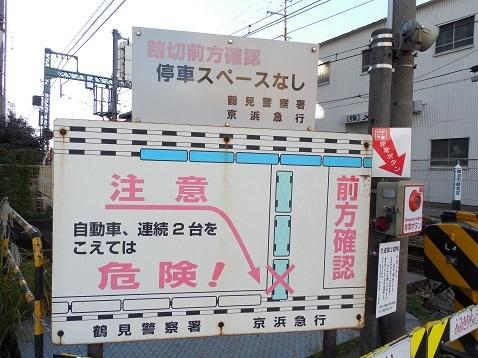 京急本線の生麦第2踏切道@横浜市鶴見区・神奈川区c