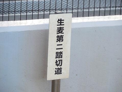 京急本線の生麦第2踏切道@横浜市鶴見区・神奈川区b