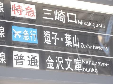 エアポート急行逗子・葉山