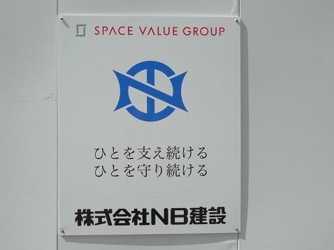 NB建設のマーク