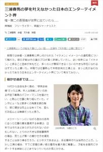 20201216 林瑞絵 「三浦春馬の夢を叶えなかった日本のエンターテイメント界」1