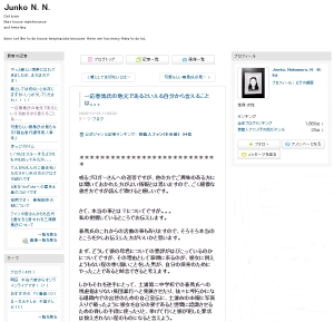 20201223 Junko Nakamura N「一応春馬氏の地元であるといえる自分から言えることは」
