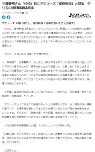 20201225 JCASTニュース 三浦春馬さん「代役」説にアミューズ「虚偽報道」と怒る やり玉の週刊新潮は反論3
