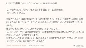 20201223 Junko Nakamura N「一応春馬氏の地元であるといえる自分から言えることは」5-7