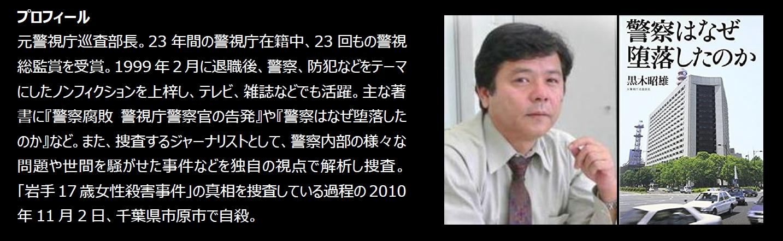黒木昭雄氏プロフィール