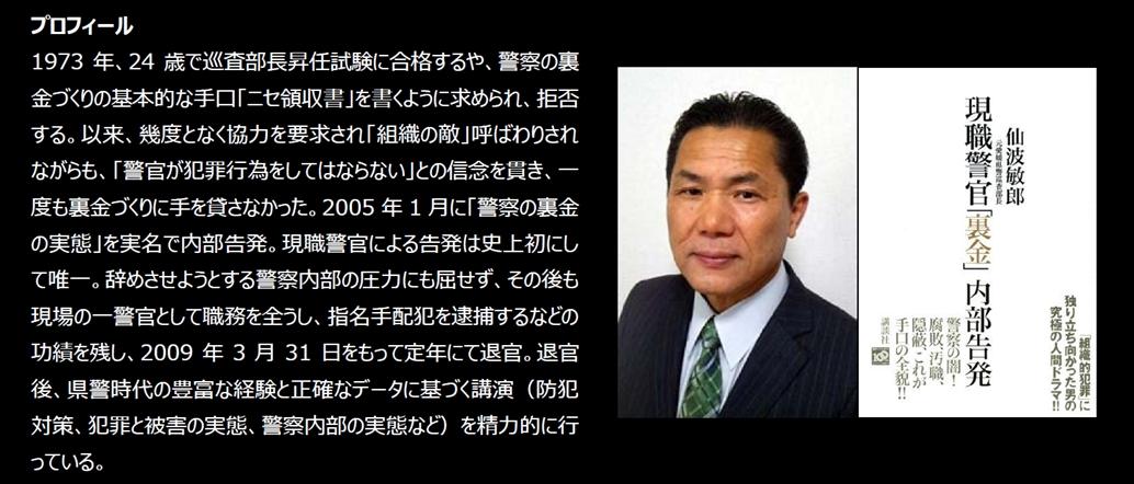仙波敏郎氏プロフィール
