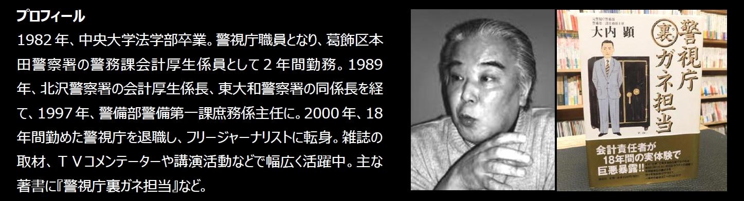 大内 顕氏プロフィール