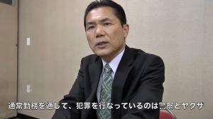 2013年6月20日仙波敏郎氏インタビュー9 通常勤務を通して犯罪を行っているのは警察とヤクザ
