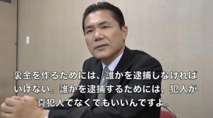 2013年6月20日仙波敏郎氏インタビュー6 裏金を作るためには、誰かを逮捕しなければならない。誰かを逮捕するためには、犯人が真犯人でなくてもいい