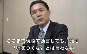2013年6月20日仙波敏郎氏インタビュー11 ここまで現職で断言しても、誰も「嘘をつくな」とは言わない