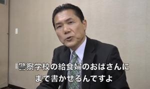 2013年6月20日仙波敏郎氏インタビュー14 警察学校の給食婦のおばさんにまで裏金の領収書を書かせる