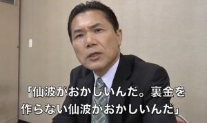 2013年6月20日仙波敏郎氏インタビュー27 裏金を作らない仙波がおかしい