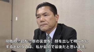 2013年6月20日仙波敏郎氏インタビュー29 現職の警官が警察の裏金を顔を出して明らかにするのは、私が最初で最後だろう