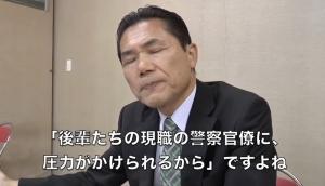 2013年6月20日仙波敏郎氏インタビュー40 現職の警察官僚に圧力がかけられるから