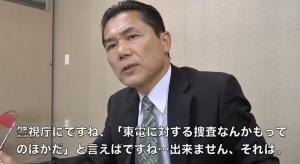 2013年6月20日仙波敏郎氏インタビュー41 警察OBが「捜査なんかもってのほかだ」と言えば、出来ない