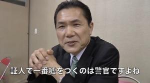 2013年6月20日仙波敏郎氏インタビュー50 証人で一番噓をつくのは警官