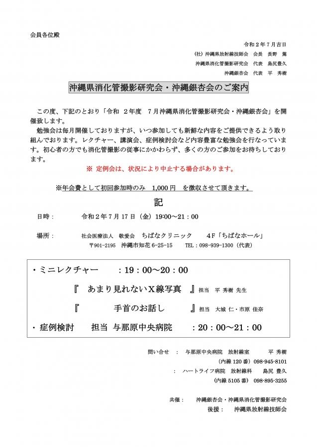 消化管(7月17日)