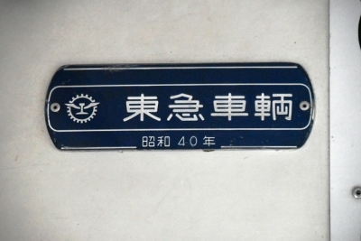 東急車輌昭和40年製造