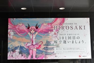 弘前駅に桜ミクウェルカムボード