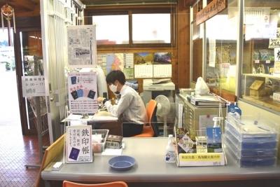 鉄印受付窓口 矢島駅