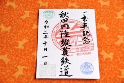 秋田内陸縦貫鉄道鉄印ゲット