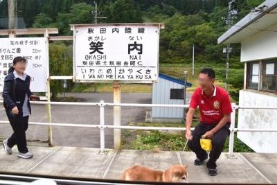笑内駅に秋田犬?