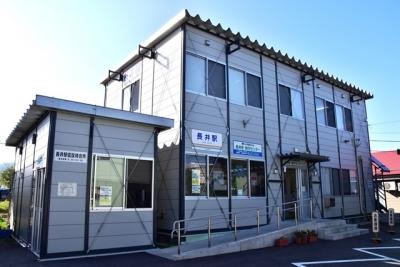 長井駅架設駅舎
