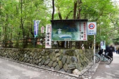 えんむすびの神 野宮神社