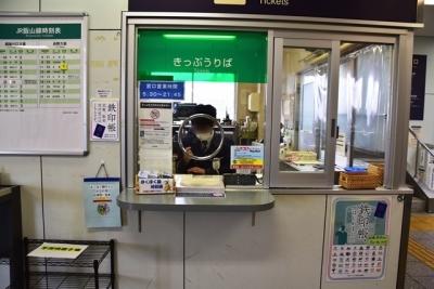 鉄印窓口 十日町駅