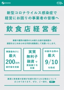 飲食店経営者pdf-001