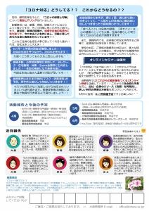 大原社会保険労務士法人 事務所ニュース 2020年5月号-002