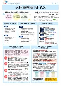大原社会保険労務士法人 事務所ニュース 2020年5月号-001