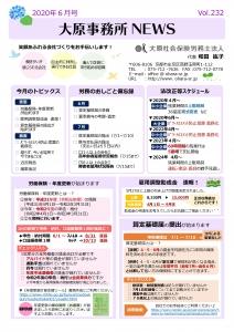 大原社会保険労務士法人 事務所ニュース 2020年6月号-001
