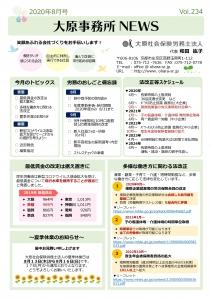 大原社会保険労務士法人 事務所ニュース 2020年8月号 (1)-001