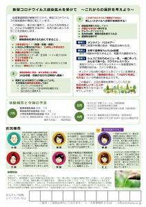 大原社会保険労務士法人 事務所ニュース 2020年8月号 (1)-002