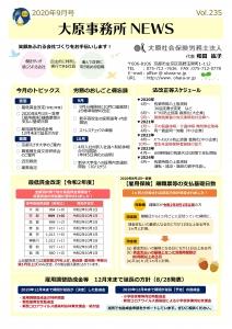 大原社会保険労務士法人 事務所ニュース 2020年9月号-001
