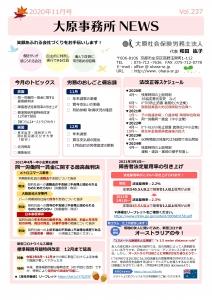 大原社会保険労務士法人 事務所ニュース 2020年11月号-001
