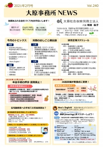 大原社会保険労務士法人 事務所ニュース 2021年2月号-001